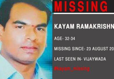 Injustice within : the tragic case of Kayam Ramakrishna's disappearance