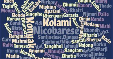 वर्ल्ड इंडिजेनस डे : आखिर क्यों मना रहे हैं हम देशज भाषाओं का अंतर्राष्ट्रीय वर्ष?